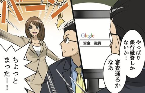 DM用漫画『終われるファクタリング』