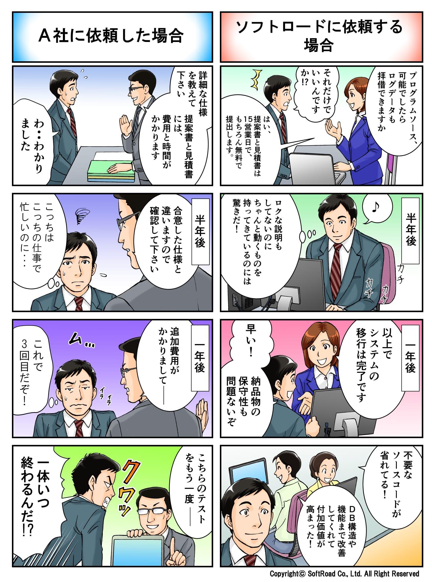 他社との比較でわかる システム移行4コマ漫画掲載サンプル1