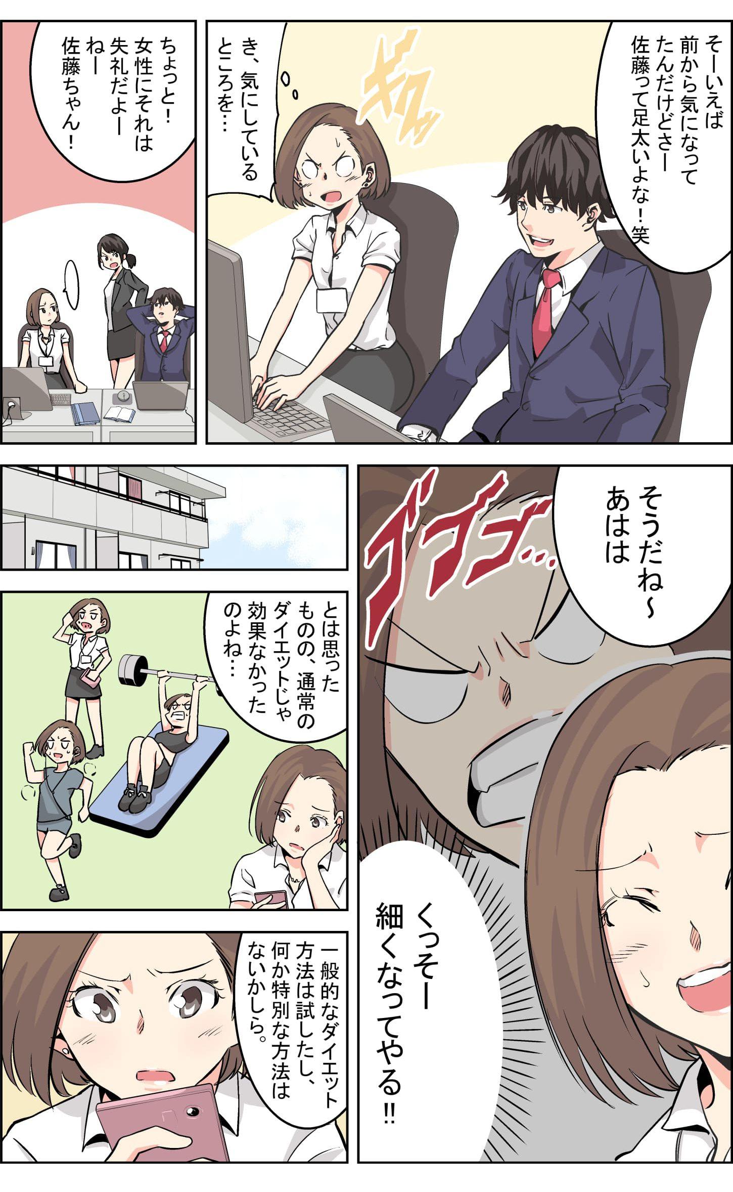 シンデレラウォーク(ストッキング)紹介マンガ掲載サンプル1