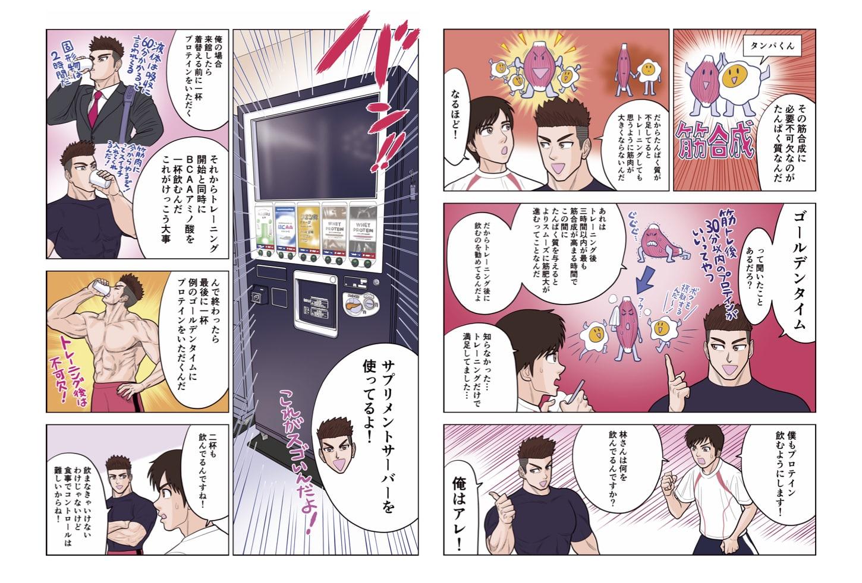 サプリメントサーバー紹介冊子 マンガ4作掲載サンプル1