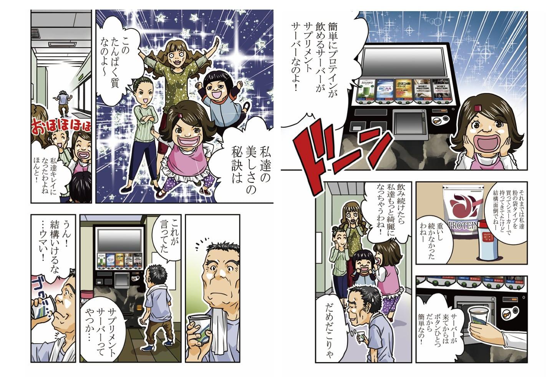サプリメントサーバー紹介冊子 マンガ4作掲載サンプル3
