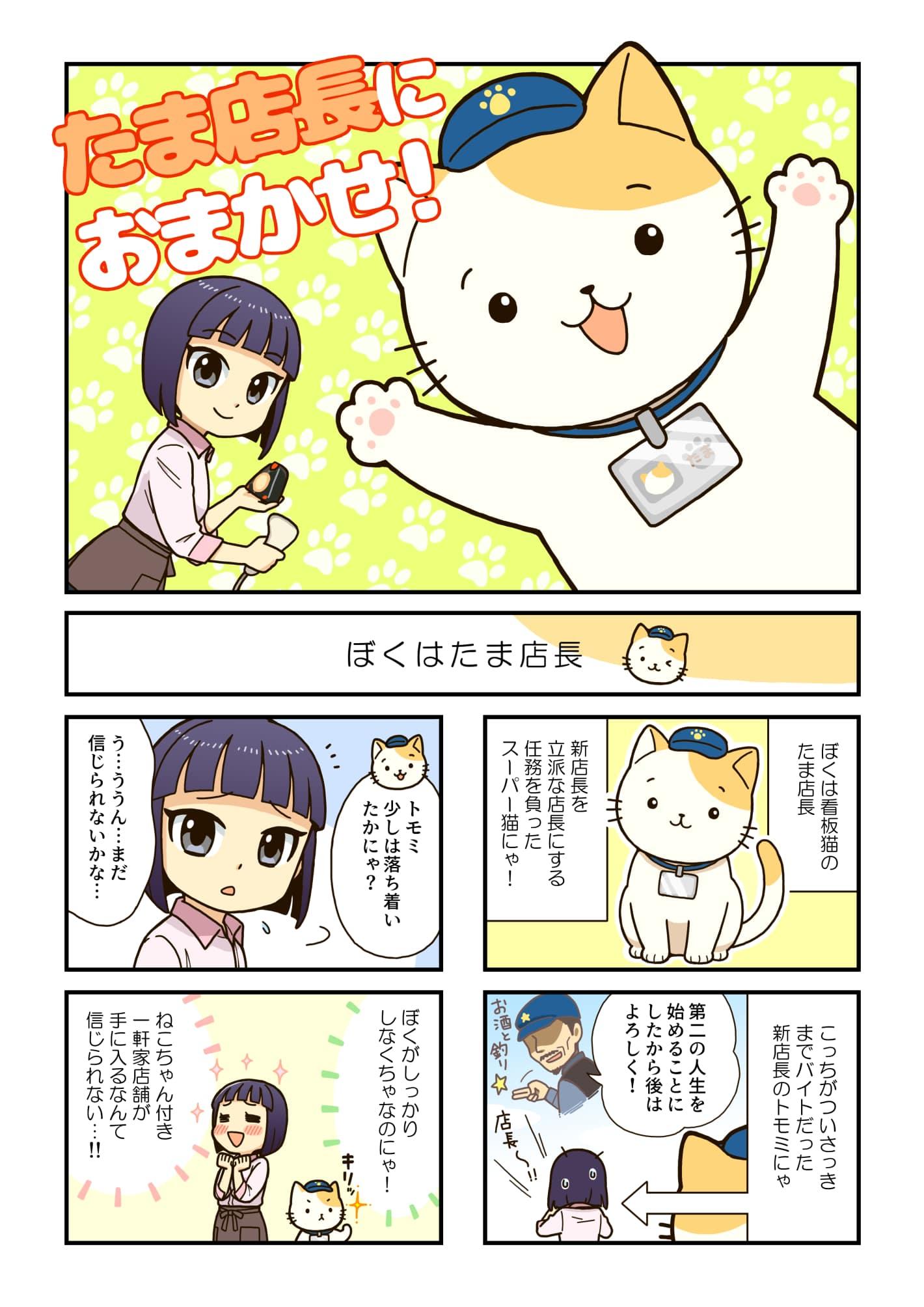 ゲームチュートリアル漫画『たま店長にお任せ』掲載サンプル1