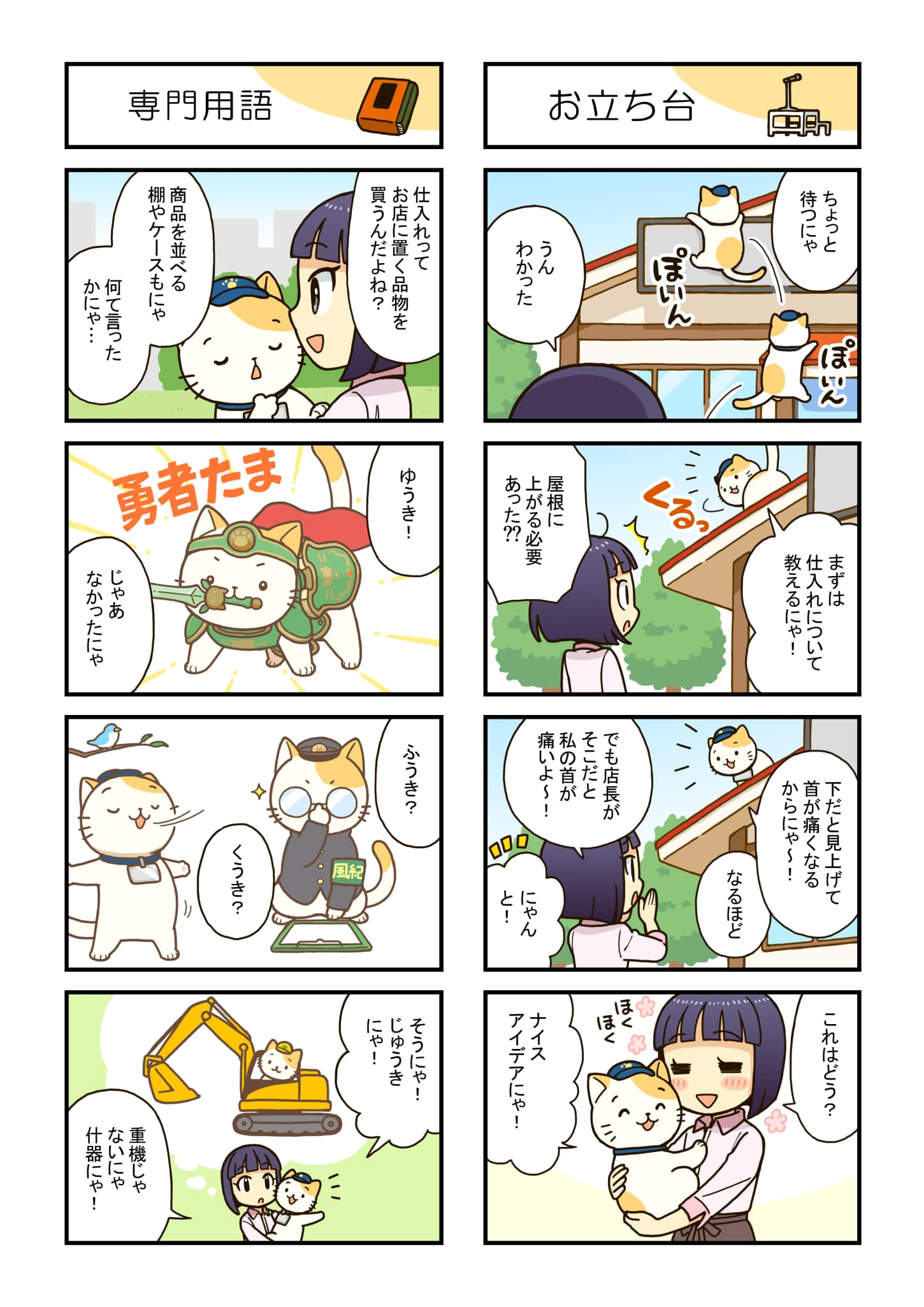 ゲームチュートリアル漫画『たま店長にお任せ』掲載サンプル2