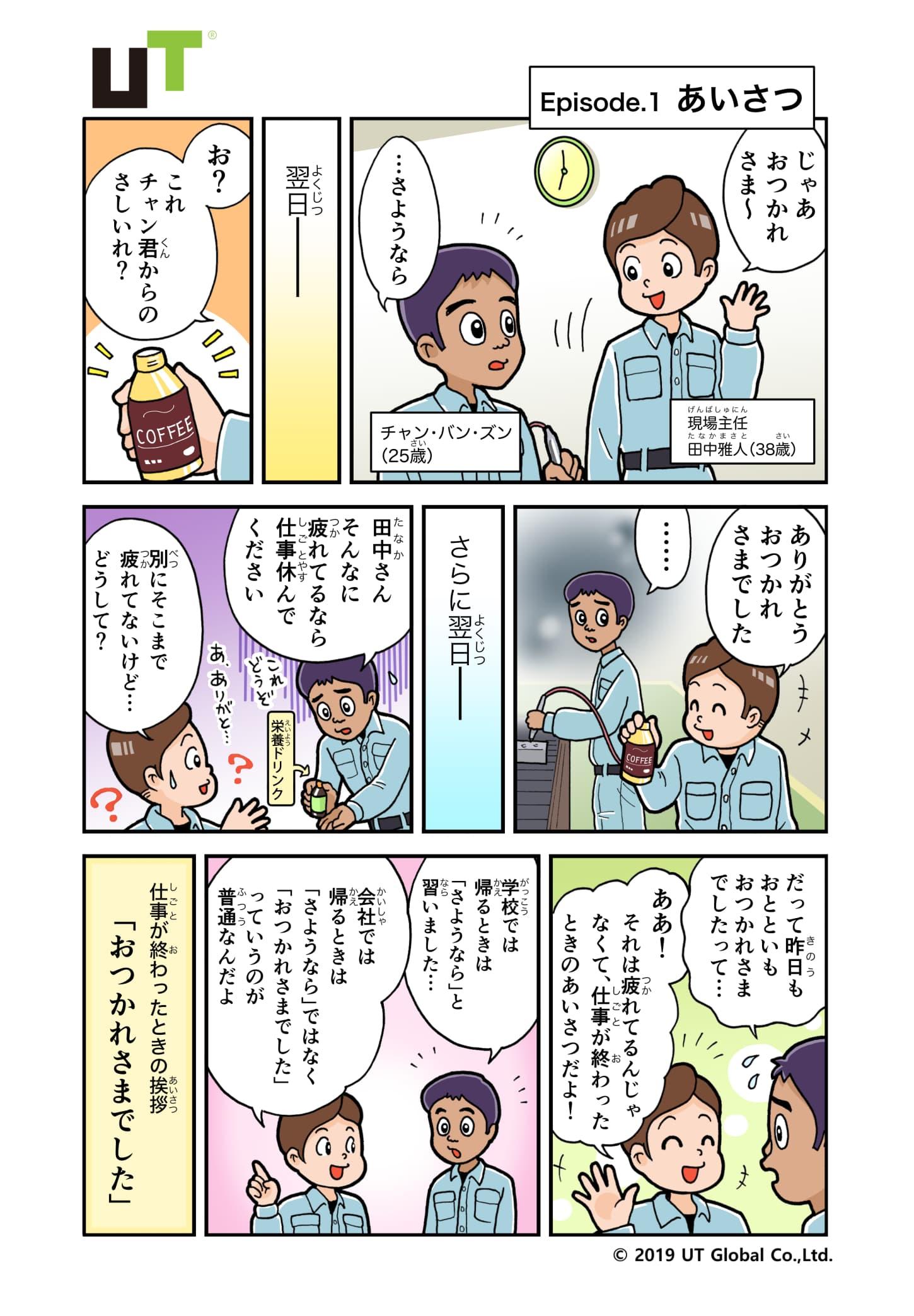 日本語と文化が学べる 社内向け研修マンガ掲載サンプル1