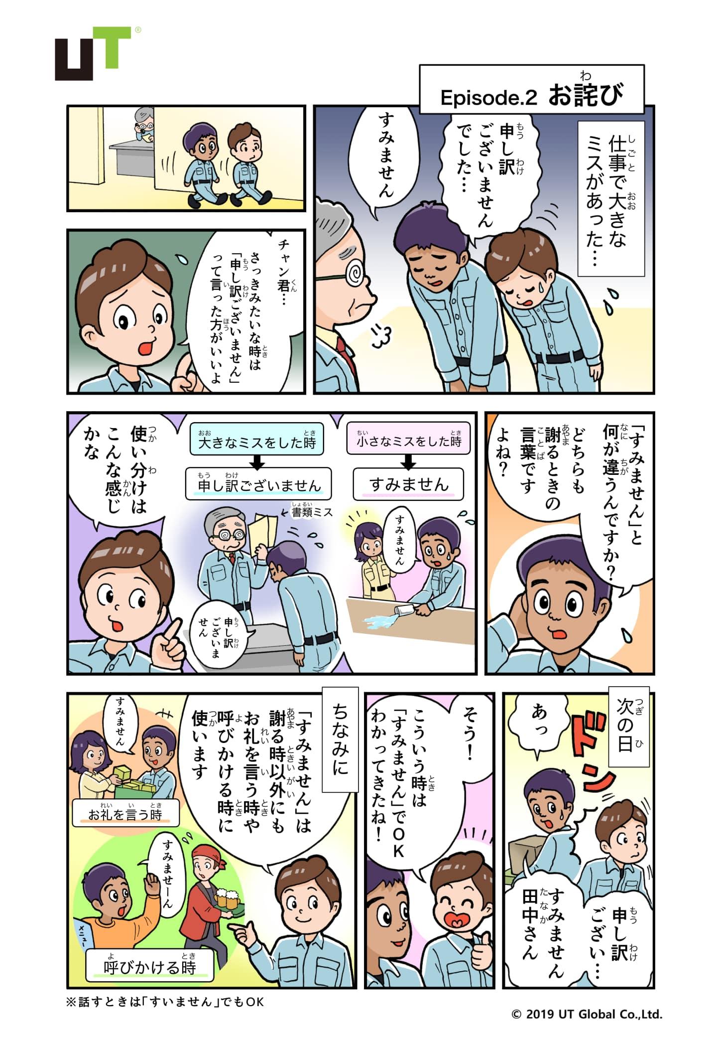 日本語と文化が学べる 社内向け研修マンガ掲載サンプル2