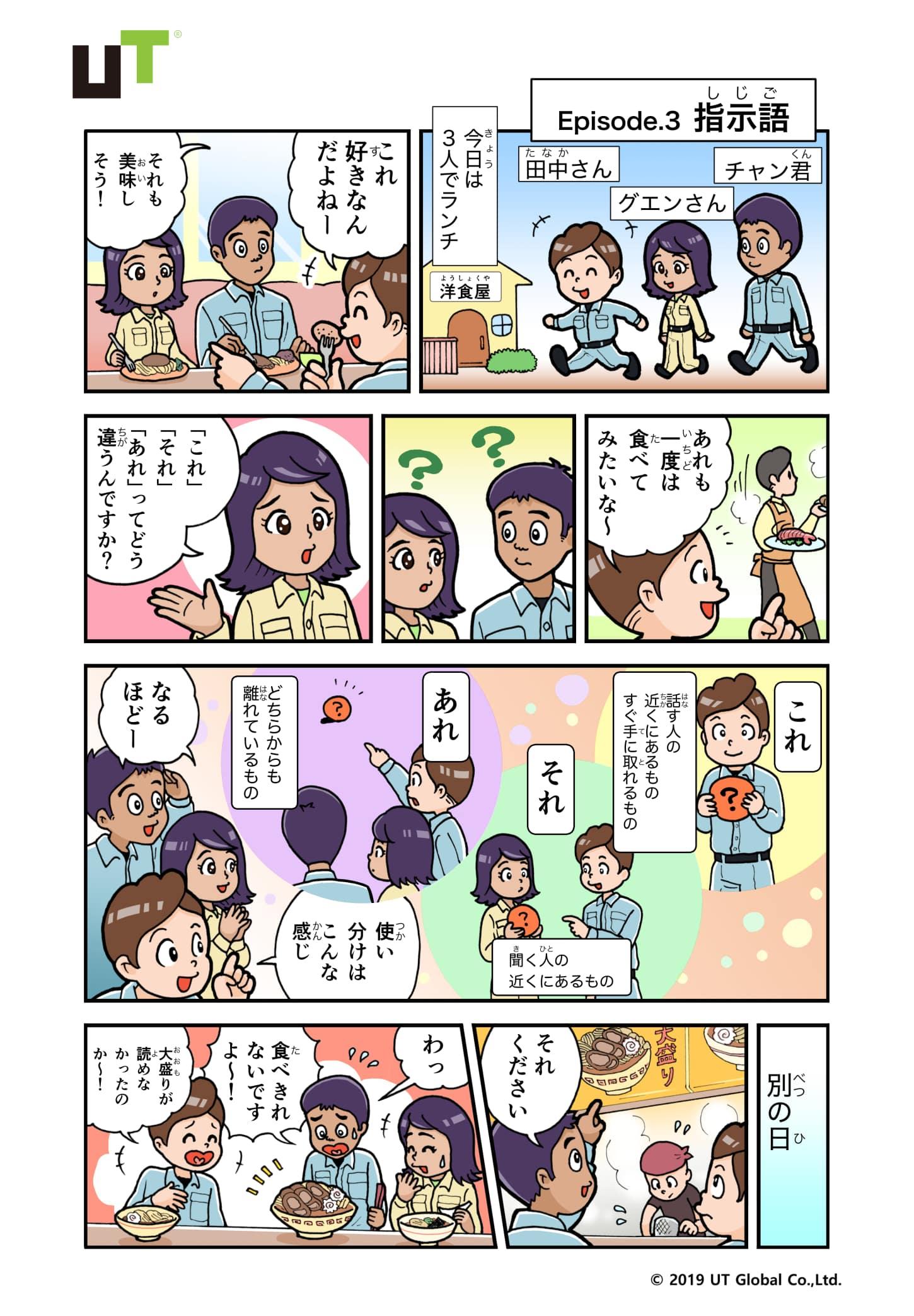 日本語と文化が学べる 社内向け研修マンガ掲載サンプル3