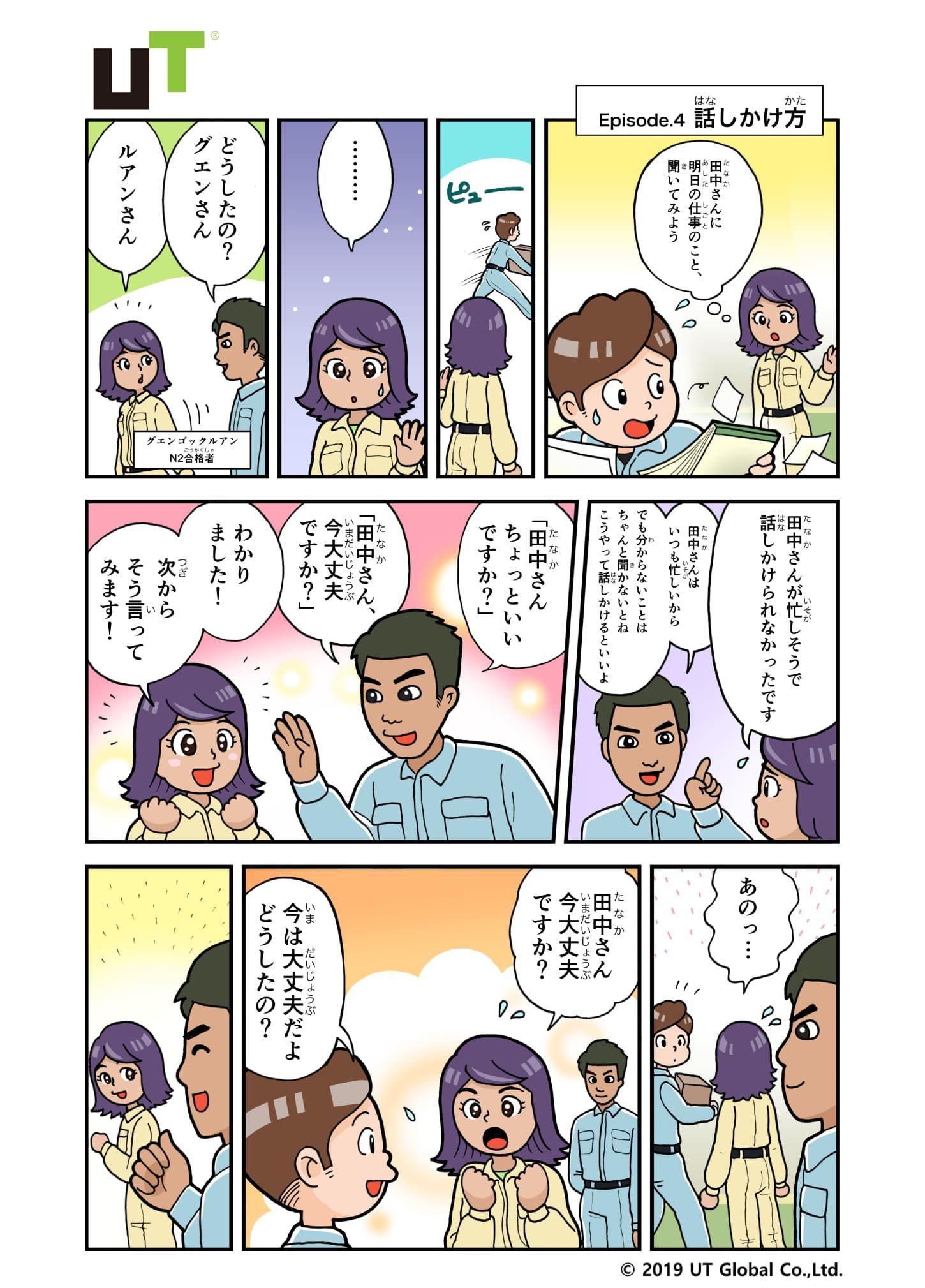 日本語と文化が学べる 社内向け研修マンガ掲載サンプル4