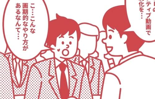 インタラクティブコミック動画「MIL CREATE PARTNERS」