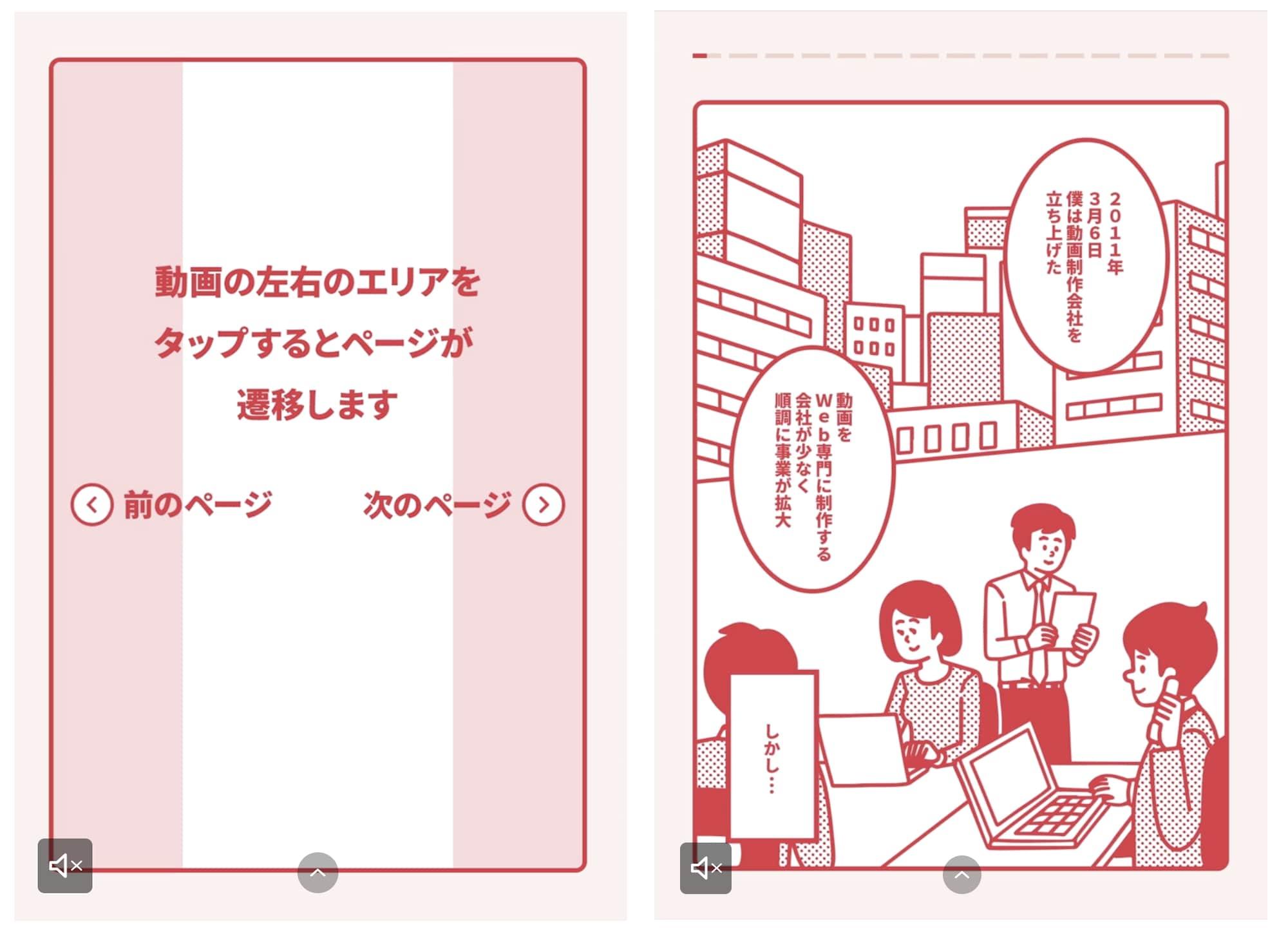 インタラクティブコミック動画「MIL CREATE PARTNERS」掲載サンプル1