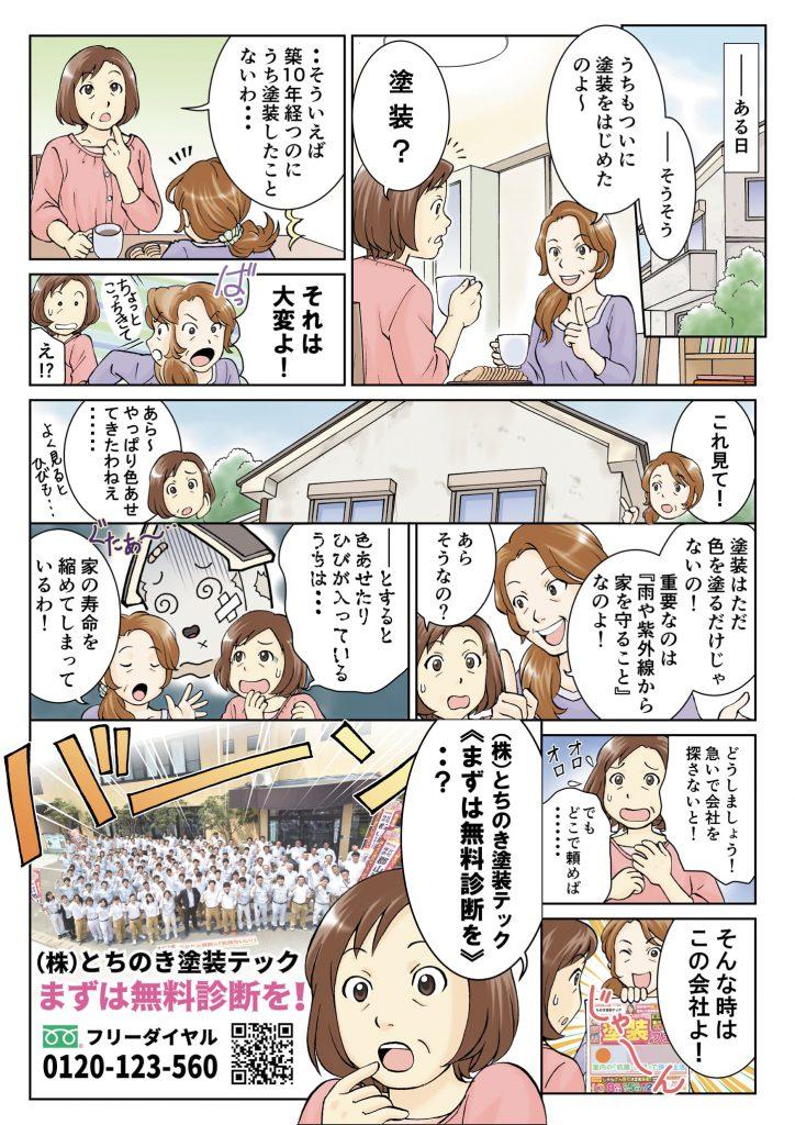 株式会社とちのき塗装テック 塗装無料診断チラシ広告漫画