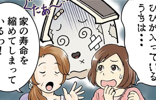 (株)とちのき塗装テック 塗装無料診断チラシ広告漫画