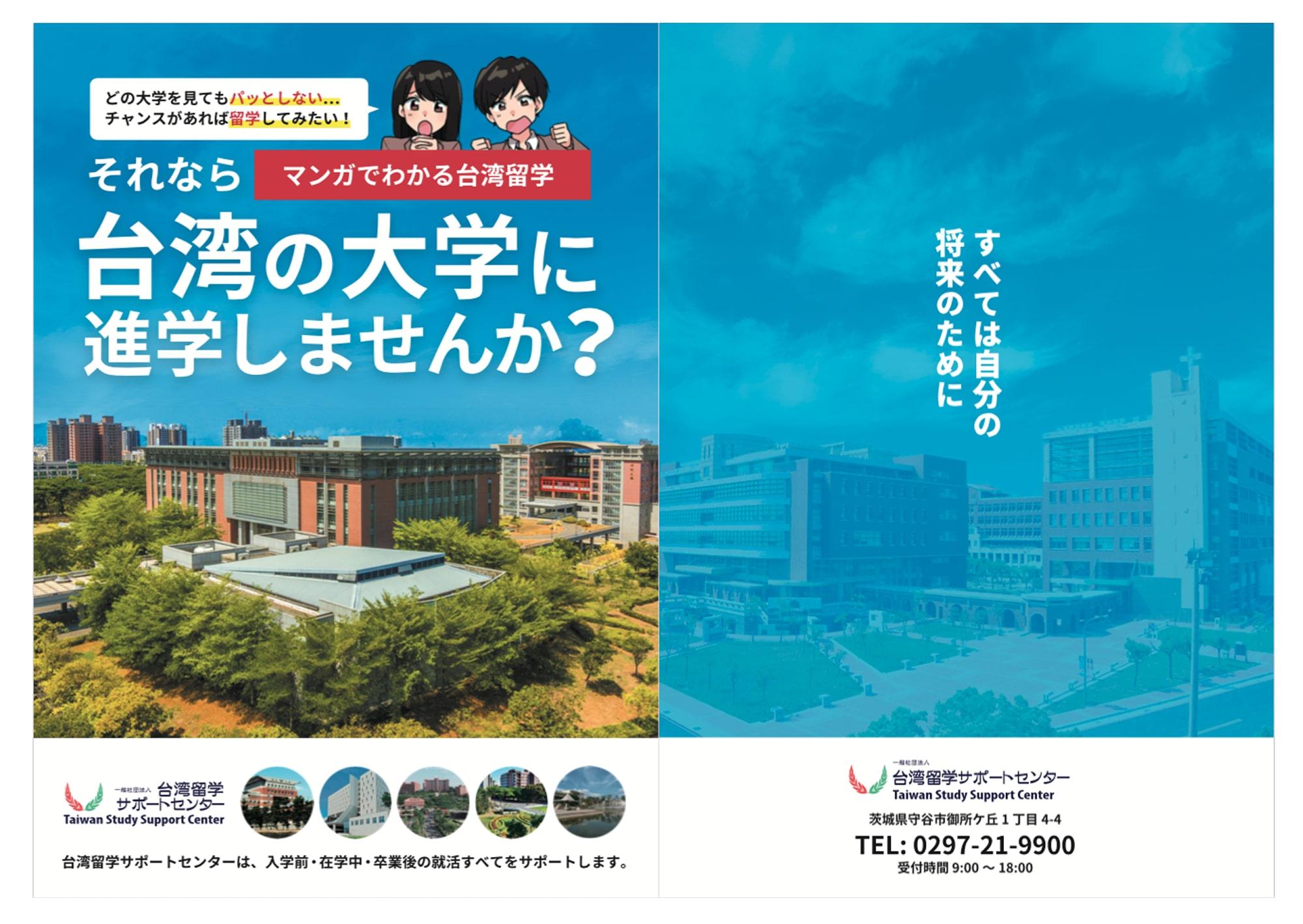 台湾留学サポートセンター 冊子マンガ制作掲載サンプル1