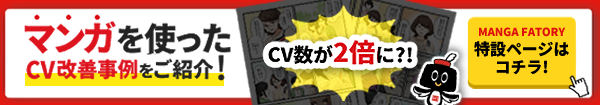 マンガ制作でCVが2倍に?!事例紹介!