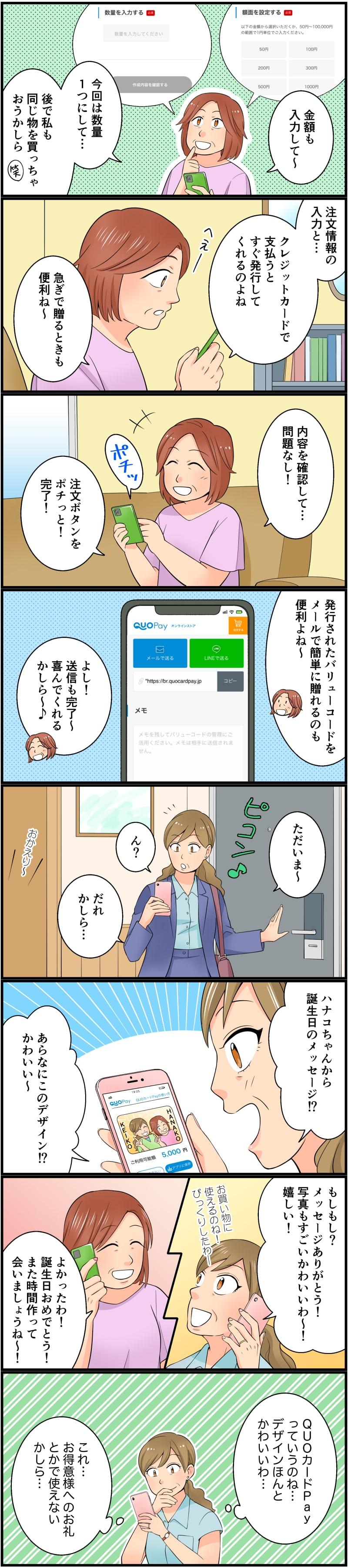 QUOカードPay 縦読み漫画『QUOカードPayの購入方法 個人編』掲載サンプル2