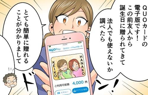 QUOカードPay 縦読み漫画『QUOカードPayの購入方法 法人編』