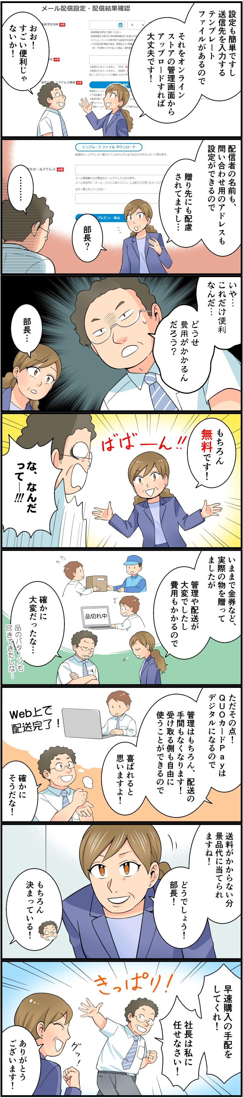 QUOカードPay 縦読み漫画『QUOカードPayの購入方法 法人編』掲載サンプル2