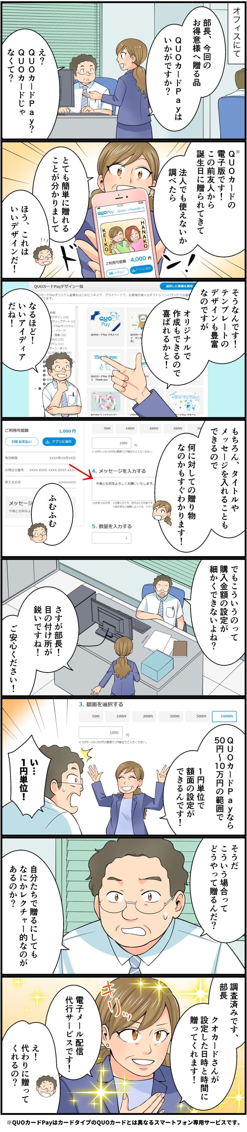 QUOカードPay 縦読み漫画『QUOカードPayの購入方法 法人編』掲載サンプル1