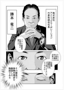 株式会社アイリックコーポレーションの会社案内漫画