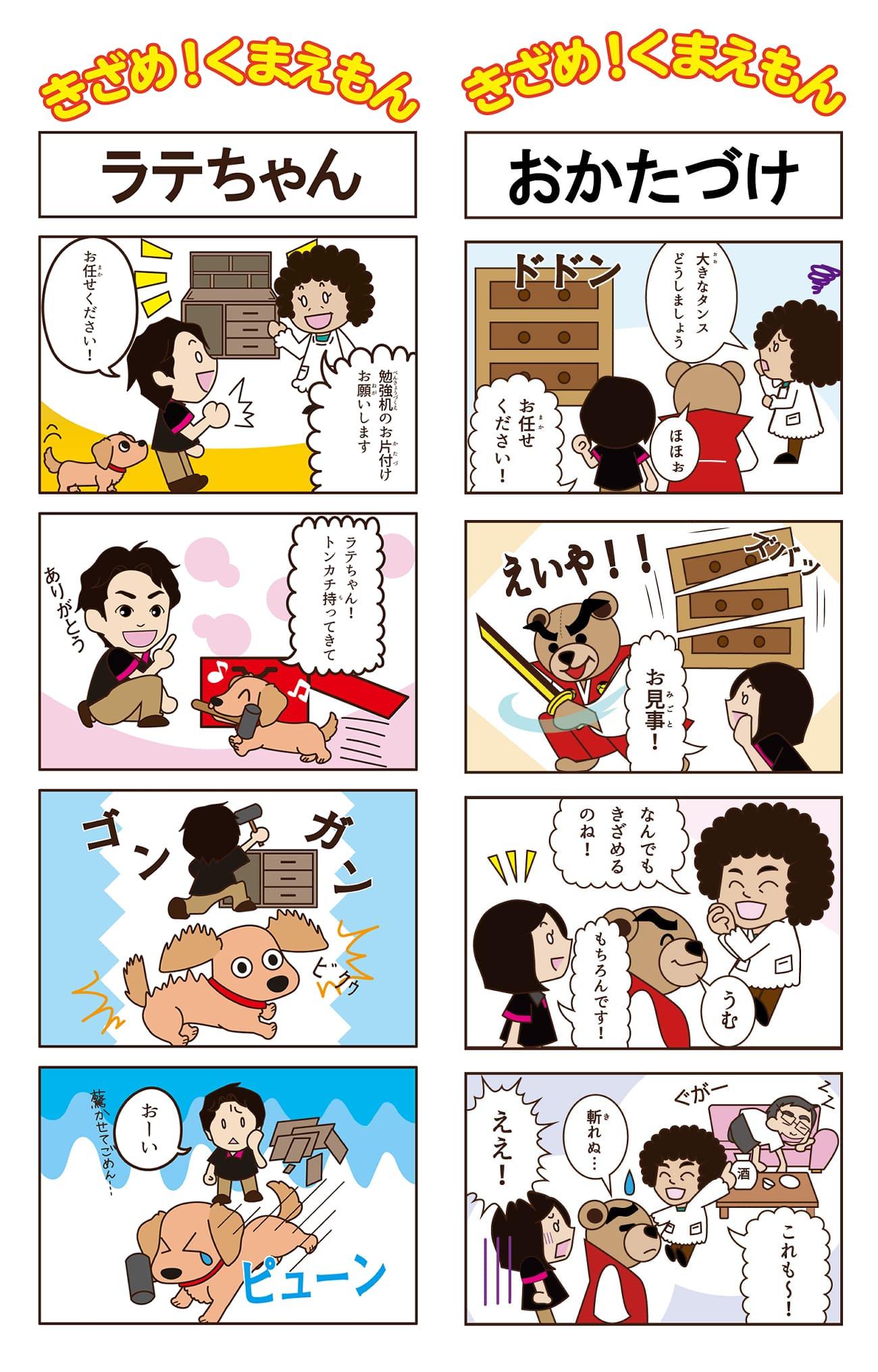 きざみ屋本舗4コマ漫画『きざめ!くまえもん』掲載サンプル1