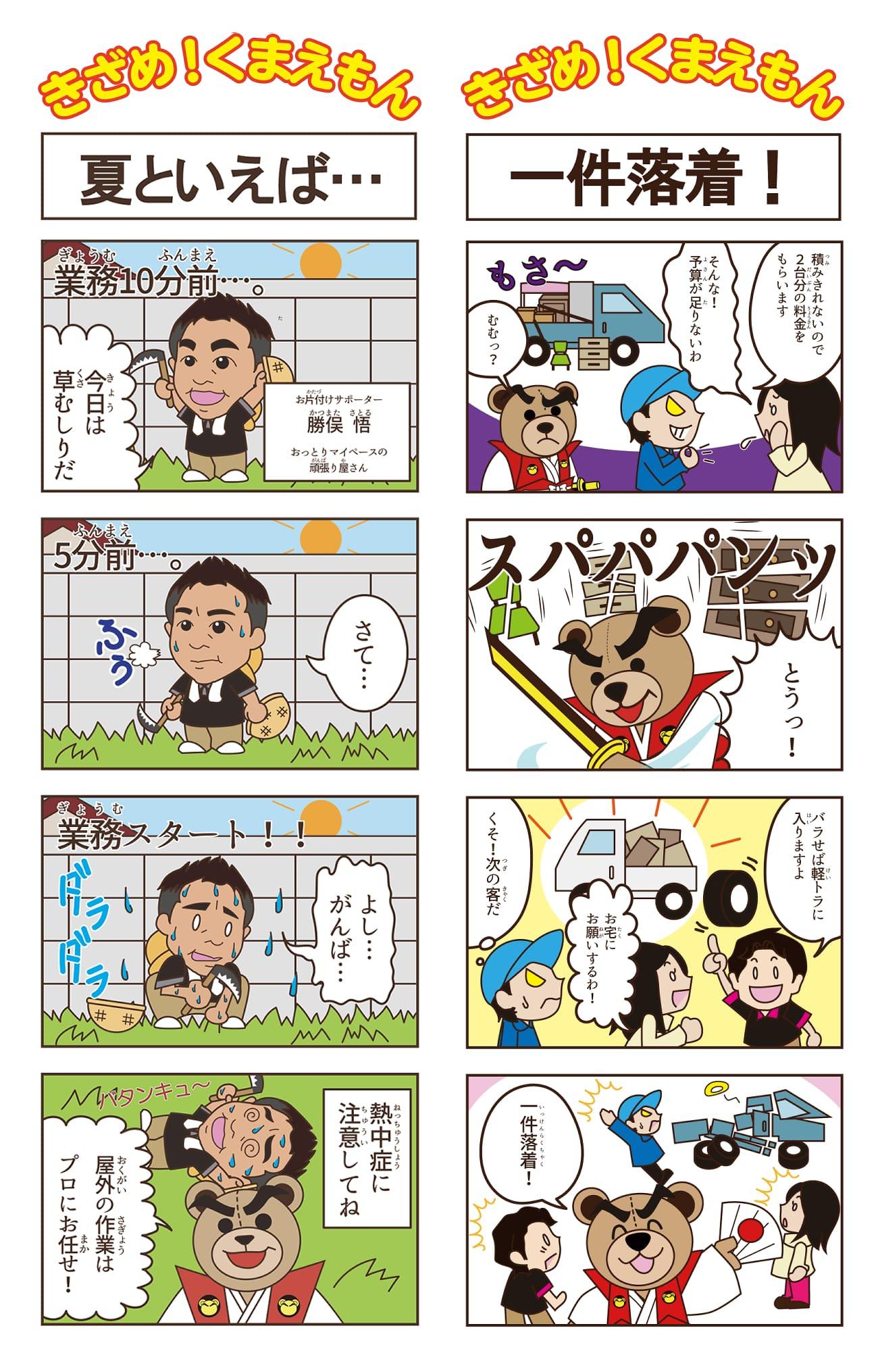 きざみ屋本舗4コマ漫画『きざめ!くまえもん』掲載サンプル2