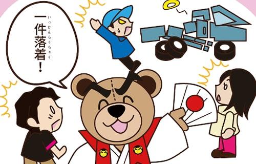 きざみ屋本舗4コマ漫画『きざめ!くまえもん』