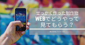 【オンラインセミナー】課題をマンガで解決!そのWEB戦略見直しませんか?