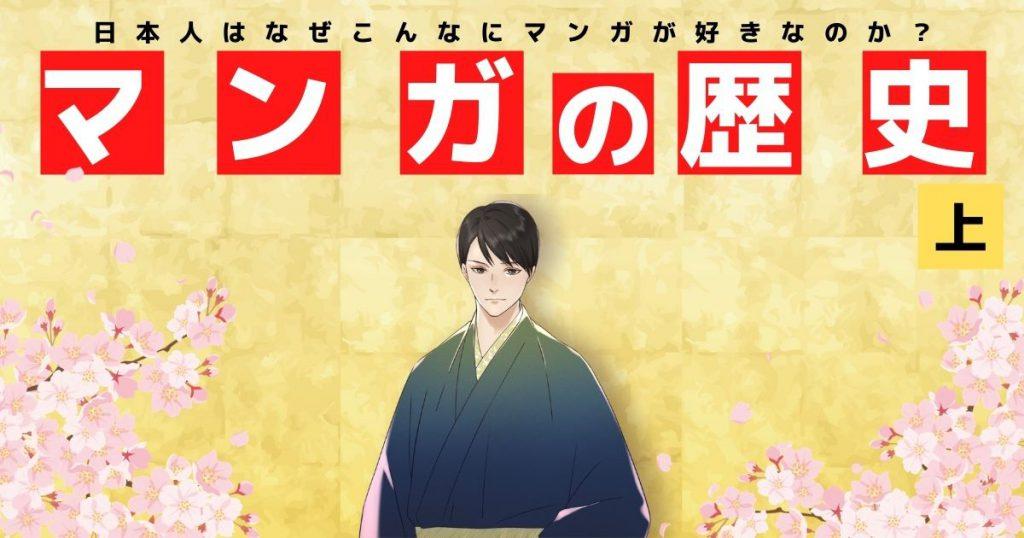 日本人はなぜこんなにマンガが好きなのか?歴史から考える(上)…古代~中世のマンガ
