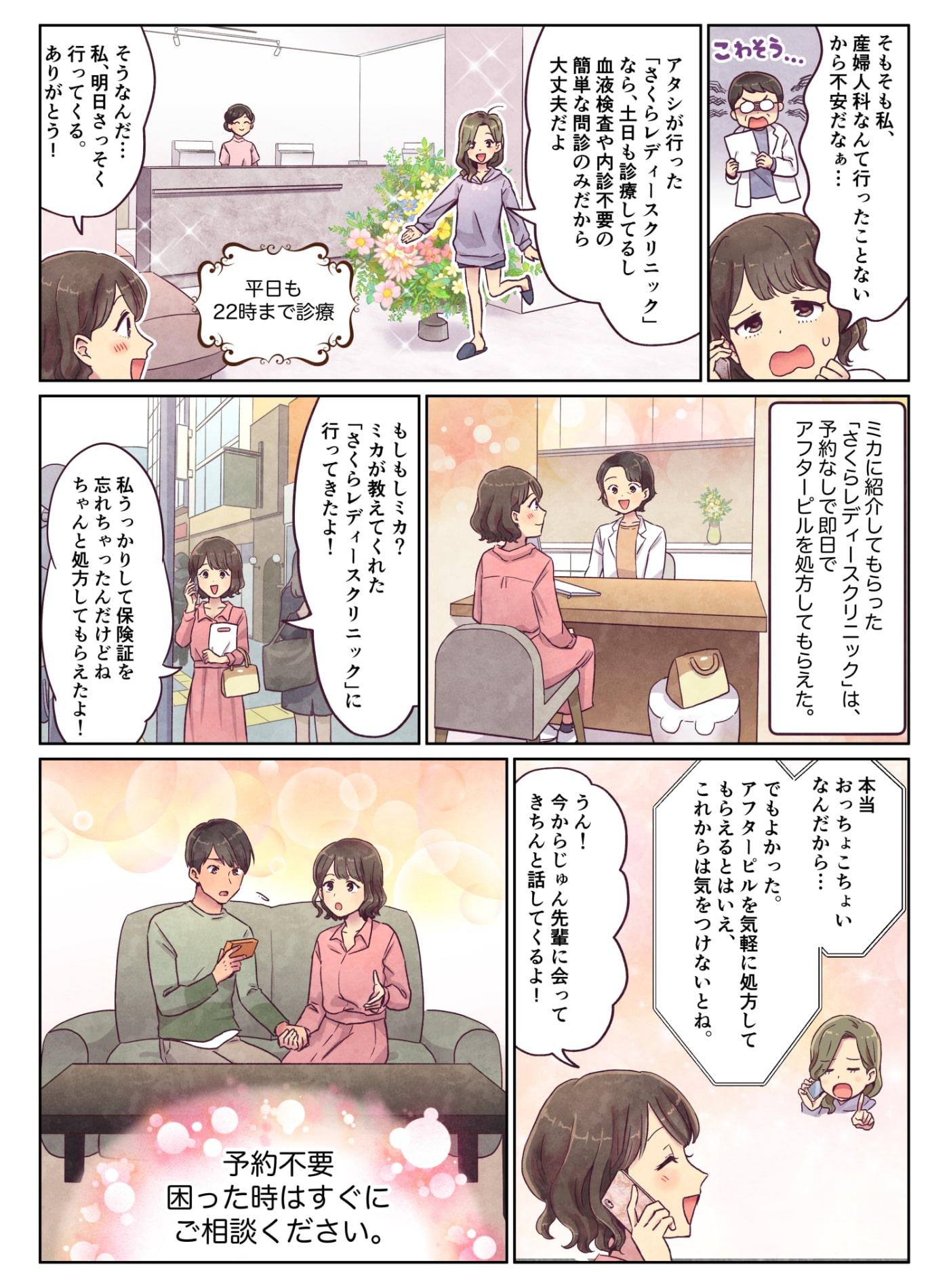 新宿駅前さくらレディースクリニックWEB漫画掲載サンプル2