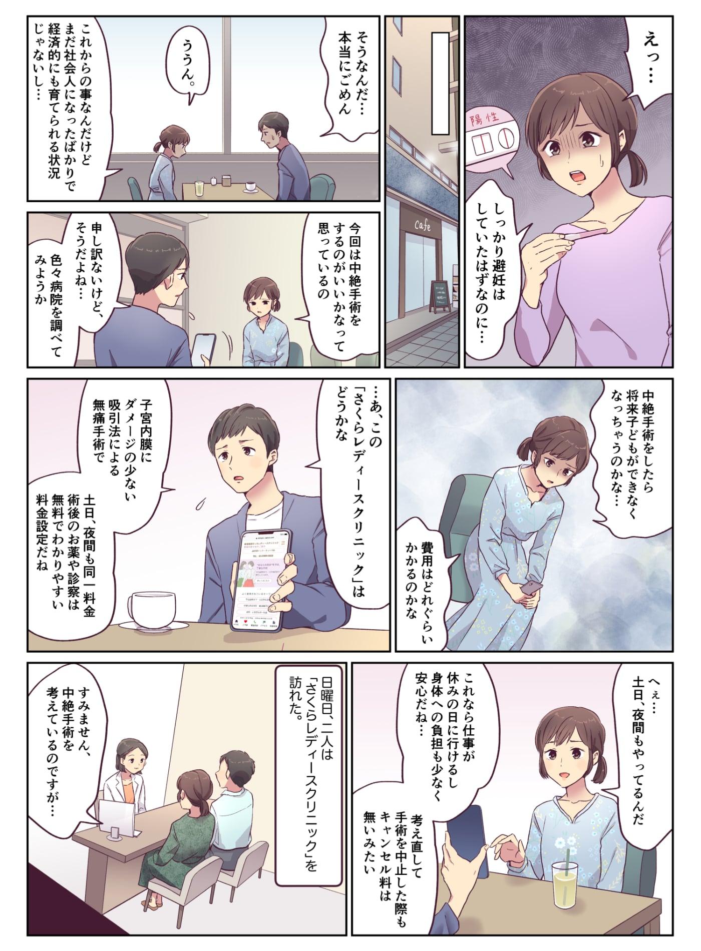新宿駅前さくらレディースクリニックWEB漫画掲載サンプル3