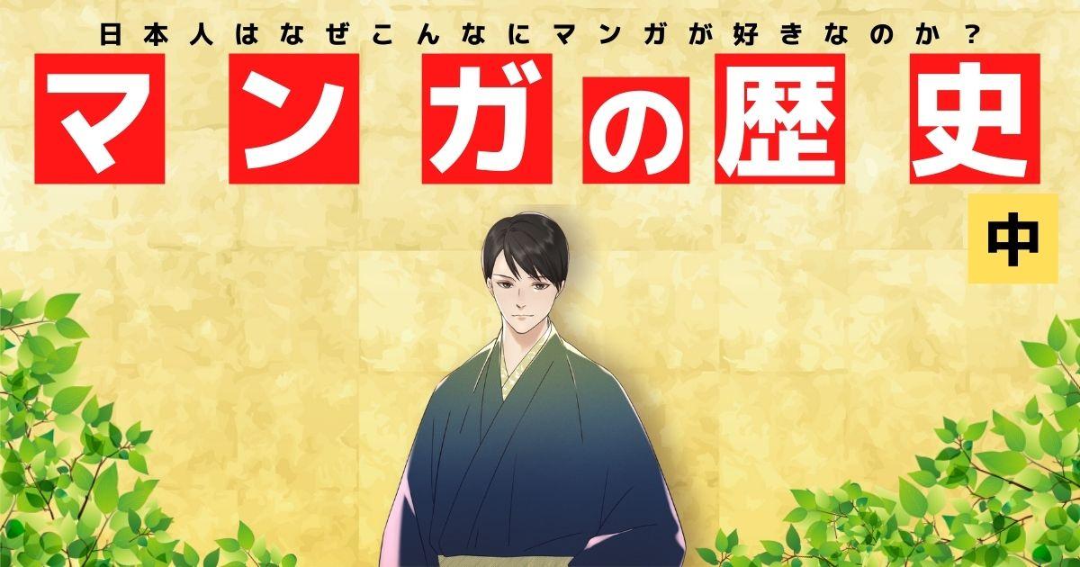 日本人はなぜこんなにマンガが好きなのか?歴史から考える(中)