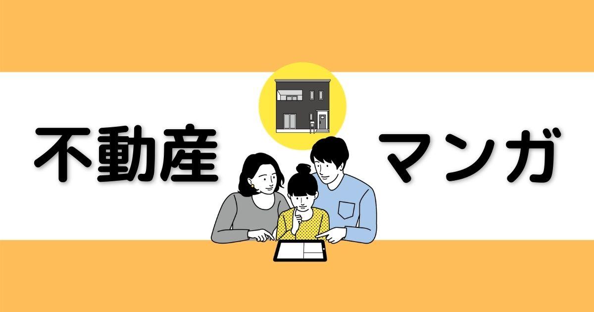 マンガファクトリーで描いた広告PRマンガ事例(不動産業編)