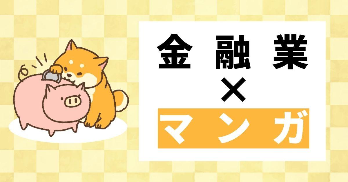 マンガファクトリーで描いた広告PRマンガ事例(金融業編)