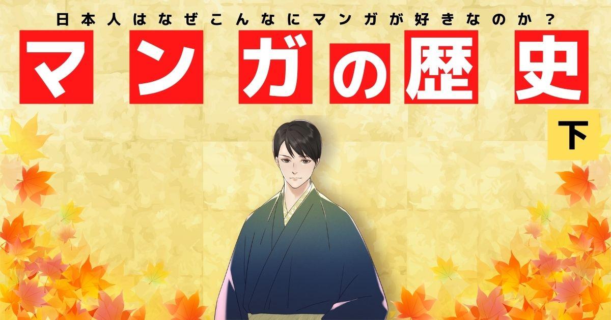 日本人はなぜこんなにマンガが好きなのか?歴史から考える(下)