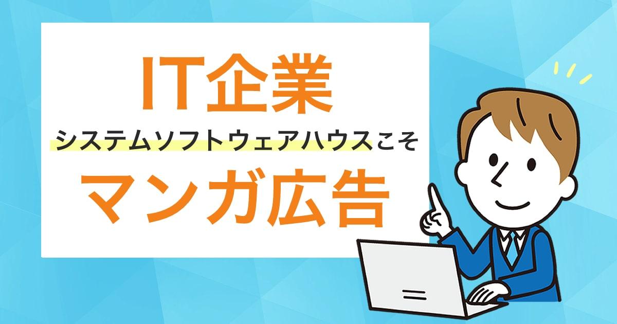 IT企業・システムソフトウェアハウスをマンガでPRしよう