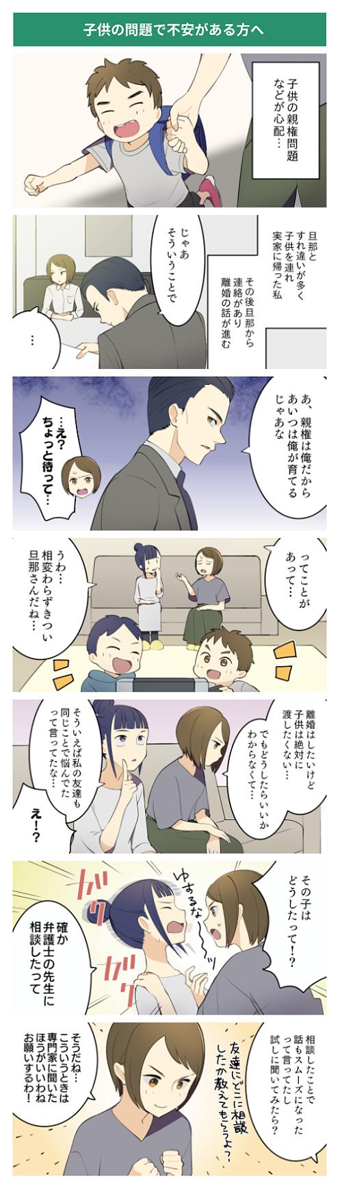 縦読み漫画 『この離婚が、新しい人生のスタートになるために』掲載サンプル3
