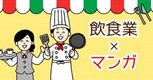 マンガファクトリーで描いた広告PRマンガ事例(飲食業編)