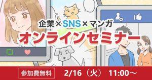 企業のための「SNS×マンガ」活用セミナー!