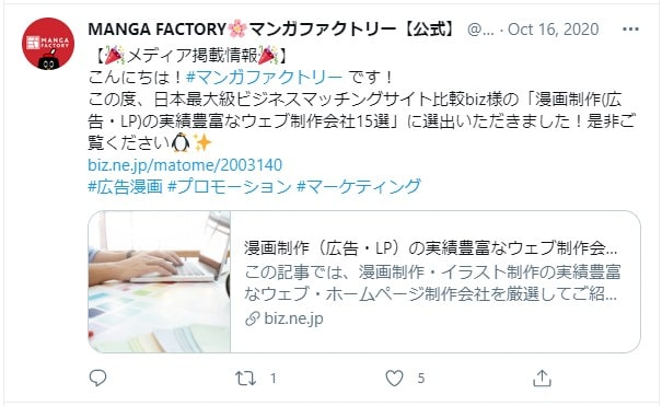 Twitter 正方形のOGP画像例