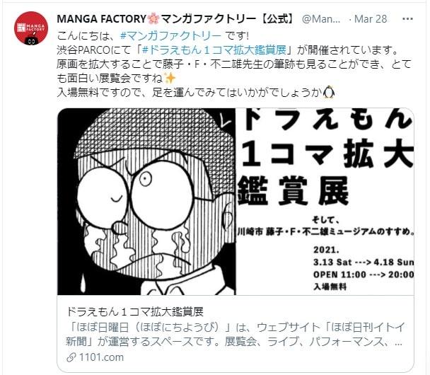 Twitter 1.91:1のOGP画像例