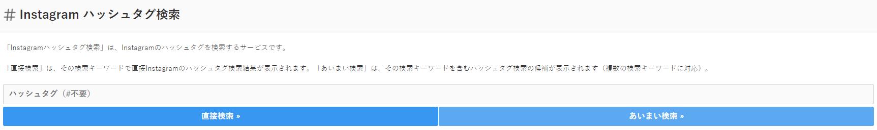 Instagramハッシュタグ検索サイト