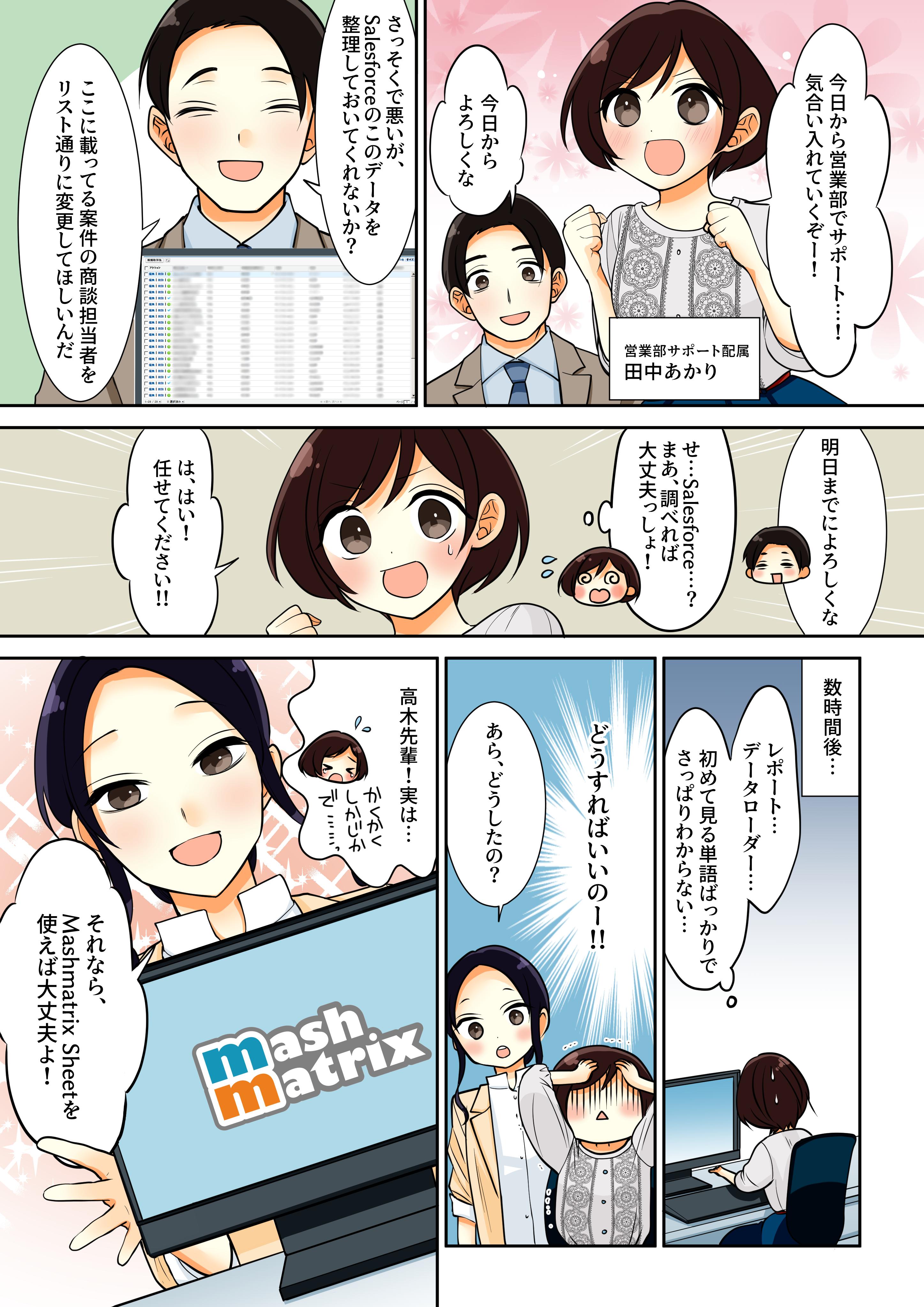 株式会社マッシュマトリックス 製品紹介 WEB掲載用漫画掲載サンプル1